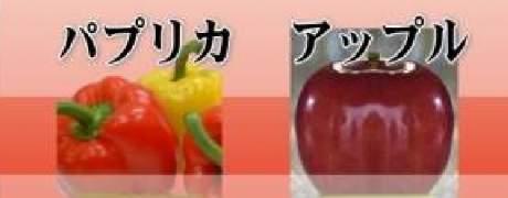 二種の石鹸 4個入り(パプリカ&アップル)