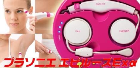 プラソニエ エピルーズExα PD233 【家庭用高周波脱毛器】
